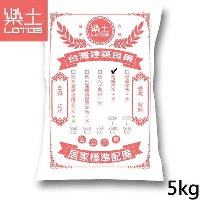 樂土【防水透氣批土】樂繕白色打底5KG補充包