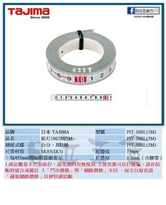 EJ工具《附發票》PIT-20BL 日本 TAJIMA 田島 貼尺 2M 全公分
