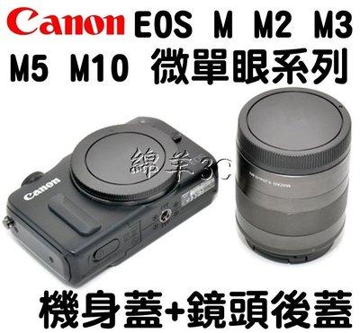 Canon EOS M M2 M3 M5 M6 M10 M100 微單眼系列 機身蓋+鏡頭後蓋  另有鏡頭蓋 嘉義縣