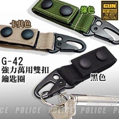 父親節(超值3入)GUN強力萬用雙扣鑰匙圈(軍綠/卡其/黑色三色各一)#G-42【AH05055-3】