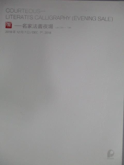 【書寶二手書T1/收藏_YAO】POLY保利_名家法書夜場_2018/12/7