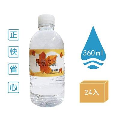《丹楓之水》麥飯石礦泉水(360mlx24入x5箱)多箱折扣超優惠【海洋之心】