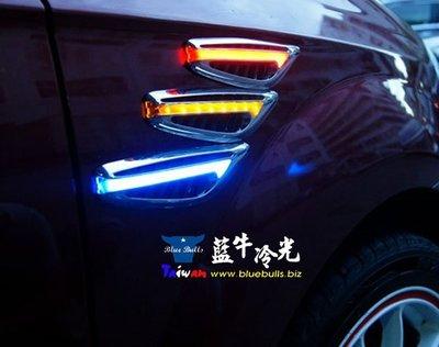 【藍牛冷光】刀鋒型 鯊魚鰭 葉子板 雙色 LED 側燈 方向燈 轉向燈 HRV MAZDA3 FOCUS U6 FIT