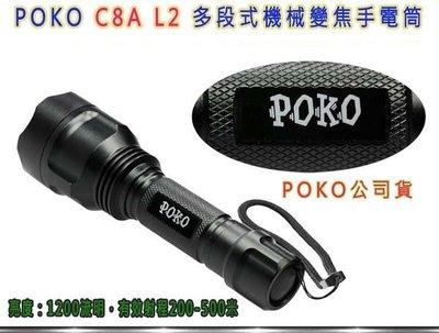 POKO正廠公司貨獨家 C8A 定位機械變焦 雙電力 XM-L L2 手電筒 特大魚眼廣角光圈雙電力