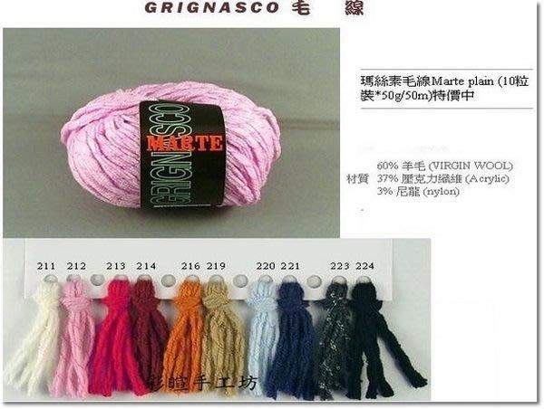 ☆彩暄手工坊☆ 瑪絲素、段染毛線~手工藝材料、編織工具、進口毛線、特價毛線~
