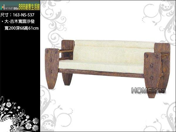 ※888創意生活館※163-NS-S37古木寬面沙發$15,800元(11-貴妃椅-組椅-躺椅)台南-高雄-屏東