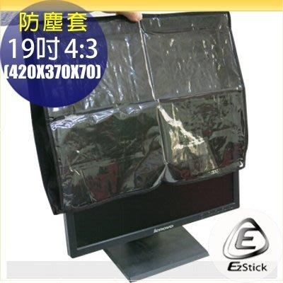 【特價品】 LCD液晶螢幕防塵套 19吋 4:3 黑色不織布 PVC半透明材質/ 防水防塵 99元 台北市