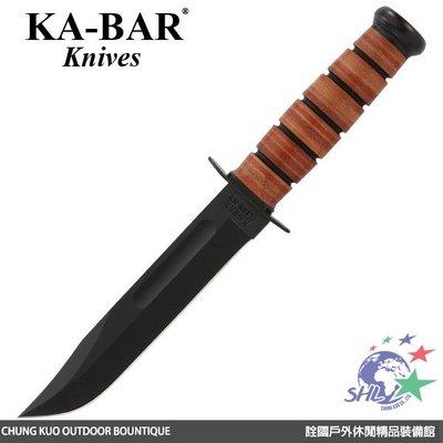 詮國 KA-BAR - U.S.M.C. 傳統陸戰隊專用軍刀 / 1095 高碳鋼 - 1217平刃 / 1218半齒刃