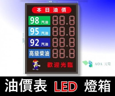 油價表LED燈箱/價格表看板內崁用油價數字錶油價屏加油站價表各油價品價表加油站led加油價目牌油價價目led/鐵箱
