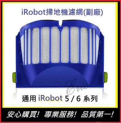 現貨!副廠通用【E】iRobot 5/6系列通用濾網 iRobot濾網 掃地機耗材 iRobot掃地機濾網 掃地機7