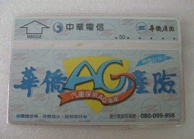 華僑產險電話卡