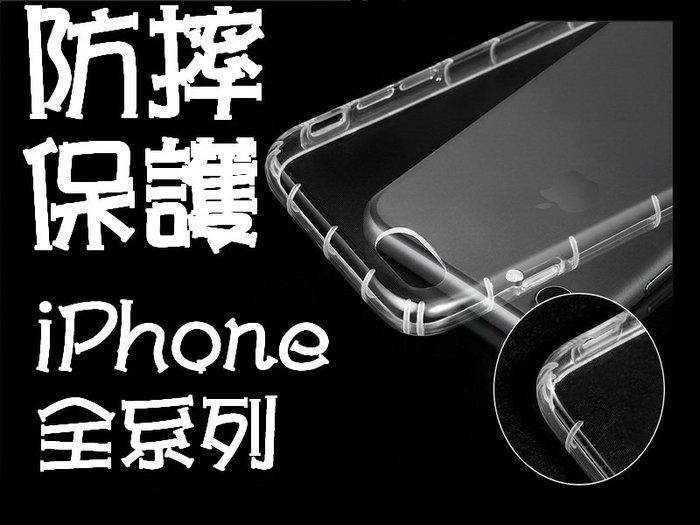 正版盒裝 蘋果 iPhone7 iPhone7PLUS iPhone8 iPhone8PLUS 空壓殼 防摔殼