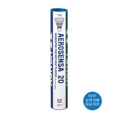 [健康羽球館] YONEX(YY) 羽毛球 AEROSENSA 20 (AS 20) (大量購買可議價,歡迎球隊配合)