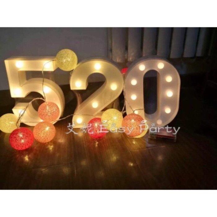 ◎艾妮 EasyParty ◎ 現貨【數字燈】生日派對 造型燈 佈置燈 情人 生日禮物 生日驚喜 party 店面佈置