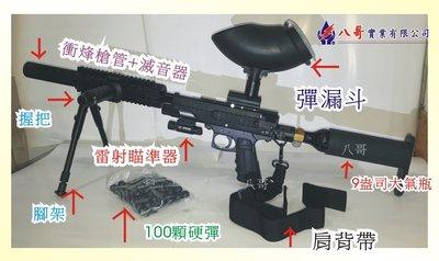 TOP GUN 五代CO2 重火力加強版+衝鋒槍管+腳假+握把 鎮暴槍 威力加強40% 全國唯一合法