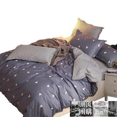 四件套全棉床品床上用品宿舍被套床單三件套HTCC【潮流團購】