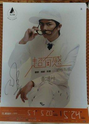 【官方親筆簽名海報】黃鴻升 / 超有感 親筆簽名海報