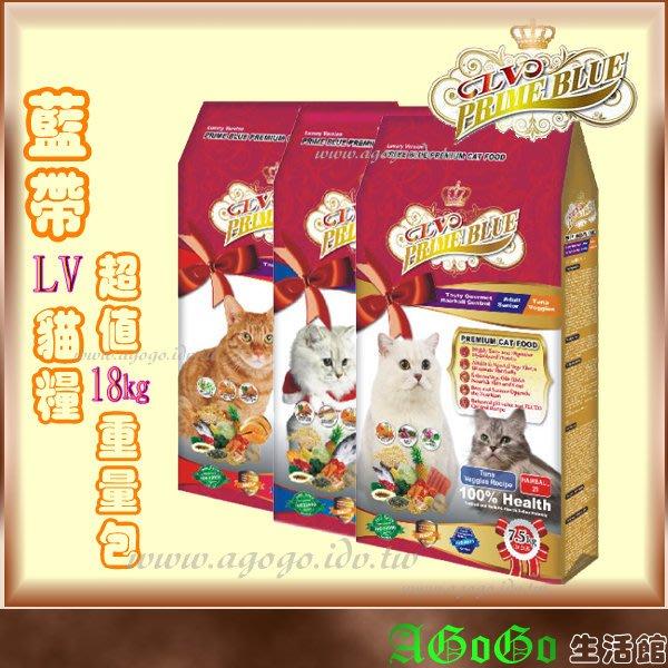 ☆AGOGO☆ LV藍帶貓飼料18kg  MIT高級貓糧 部分地區可享2包免運