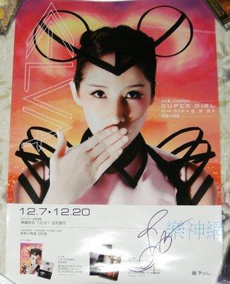 蕭亞軒Elva -Super Girl愛無畏【親筆簽名海報】全新!免競標