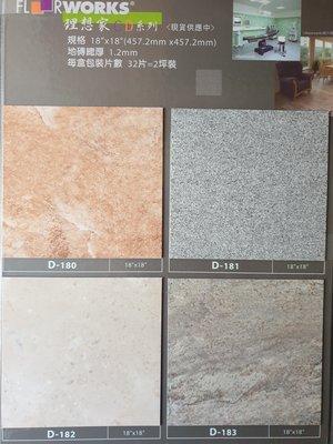 美的磚家~超值-塑膠地磚DIY塑膠地板應有盡有~超便宜~45cm*45cm*1.2m/m每坪只要350元.