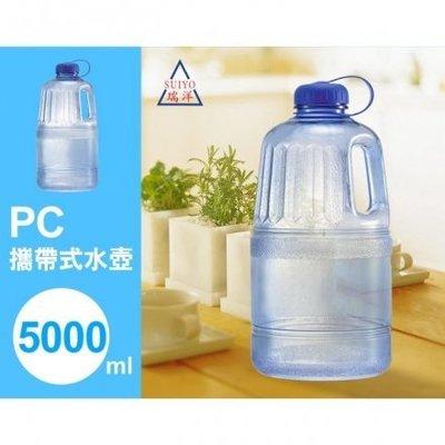 【5000 ml-PC攜帶式水壺】5公升~台灣製造~運動休閒/登山露營