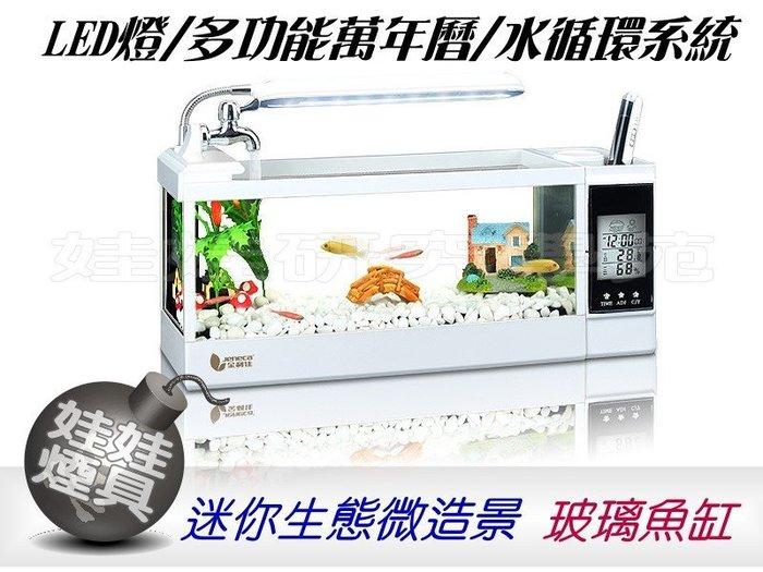 ㊣娃娃研究學苑㊣LED燈 多功能萬年曆 水循環系統 迷你生態為造景 玻璃魚缸 (SB732)