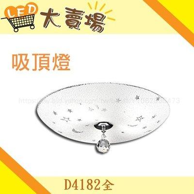 N【LED 大賣場】(D4182全)室內吸頂燈 玻璃 E27*5 可加裝LED燈泡 適用於室內.住家.客廳.餐廳.辦公室