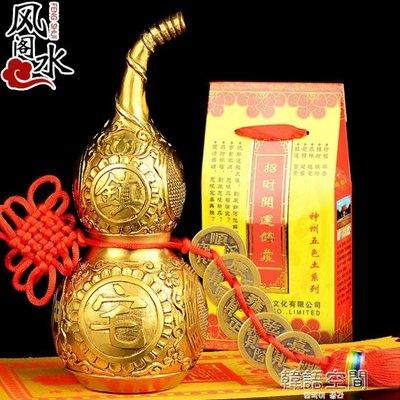 風水閣開光八卦純銅葫蘆擺件五帝錢風水小掛件擺件客廳裝飾品禮物