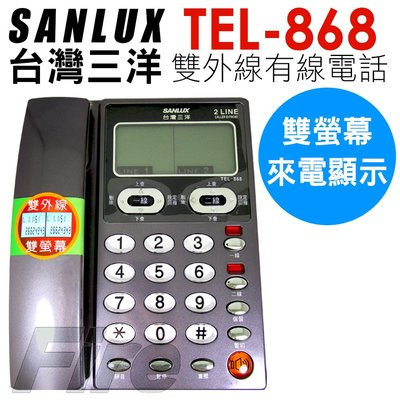 【實體店面】SANLUX 台灣三洋 TEL-868 TEL868 雙外線 來電顯示 有線電話 公司貨 雙螢幕 鐵灰色