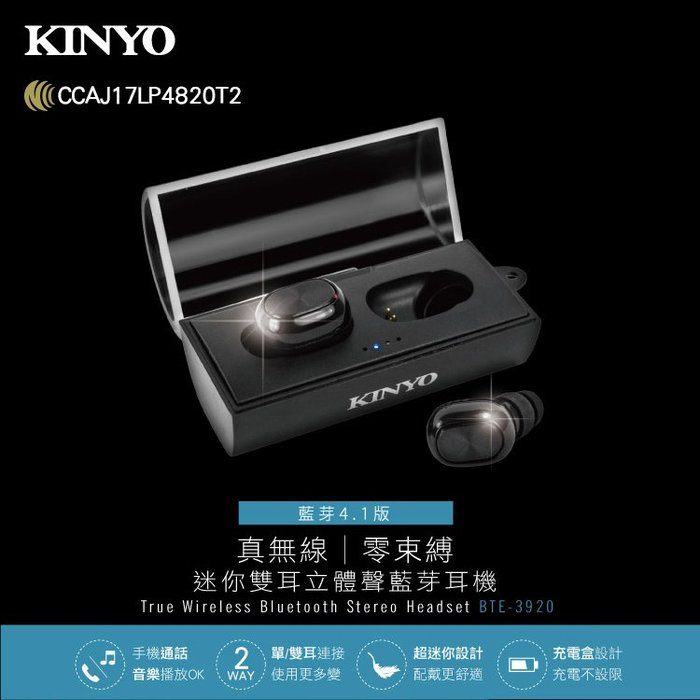 KINYO耐嘉 BTE-3920 迷你雙耳立體聲藍芽耳機 Bluetooth 4.1 藍牙 A2DP 無線 入耳式 音樂
