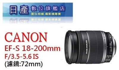 【日產旗艦】Canon EF-S 18-200mm IS 旅遊鏡 平輸拆鏡 800D 760D 70D 80D 77D