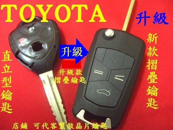 TOYOTA 汽車 遙控 摺疊鑰匙 晶片鑰匙 遺失 代客製作 WISH ALTIS VIOS CAMRY YARIS INNOVA