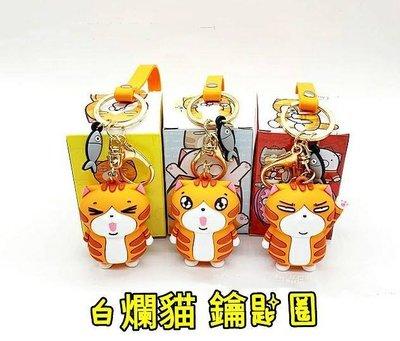 【宜大】3D立體公仔鑰匙圈 白爛貓鑰匙圈 臭跩貓鑰匙環 3入/組(附盒)