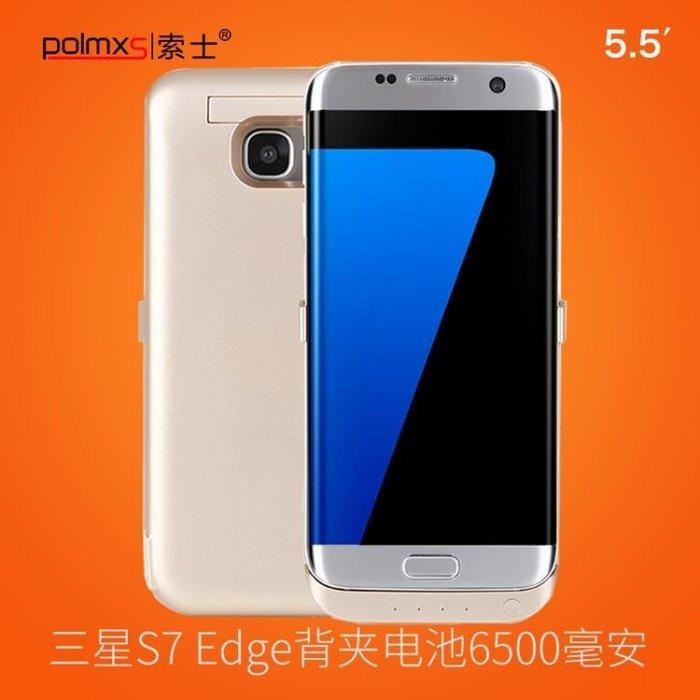 三星s7edge背夾充電寶電池G9350無線行動電源器S7曲屏手機殼超薄