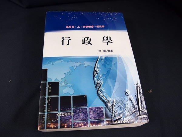 【考試院二手書】《行政學 - 高普考 》ISBN:9578960042│志光│程明 │八成新(31A25)
