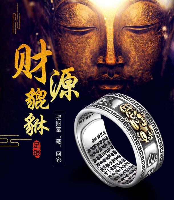 【喬尚拍賣】招財貔貅戒指 內刻心經