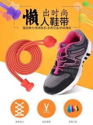 【A&V's Shop】彩色彈性鞋帶(含扣具)懶人鞋帶 免綁鞋帶 兒童鞋帶