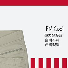 七分褲 休閒褲 超彈力顯瘦 不擠肉 拉鍊口袋 FRCOOL涼感纖維 台灣製造 中大尺碼 特價390