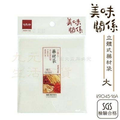 【九元生活百貨】9uLife K9045 立體式藥材袋/大16枚 香料袋 滷包袋  料理袋 台灣製 SGS合格