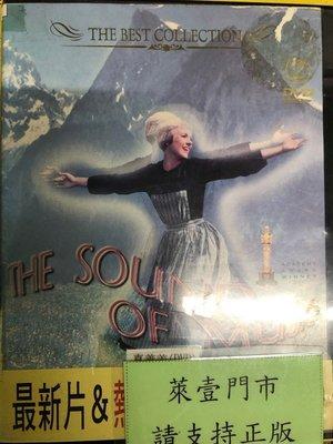 萊恩@59998 DVD 有封面紙張【真善美】全賣場台灣地區正版片