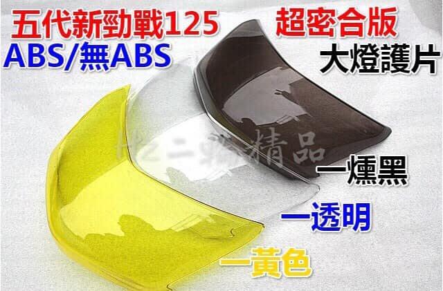 Hz二輪精品 勁戰五代 大燈護片 燈罩 頭燈護片 大燈保護片 燈殼 貼片 五代勁戰 ABS 貼膜 包膜 透明 燻黑 金黃