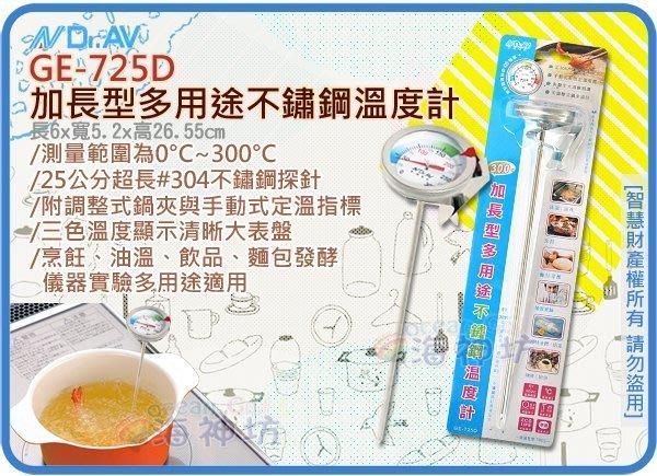 =海神坊=GE-725D NDRAV 加長型多用途不鏽鋼溫度計 食物溫度計 食品溫度計 食物油炸 #304 探針25cm