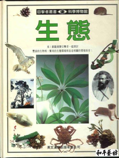 漢聲文化-生態-科學目擊者叢書之8(全新庫存書) 低價起標