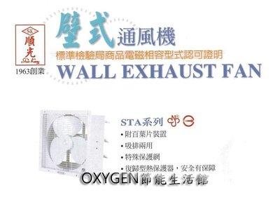 【順光】STA-12 吸排風扇 12吋 特殊保護網附百葉 220v 吸排兩用 台灣製造 抽風機 通風扇 排風機 抽風扇