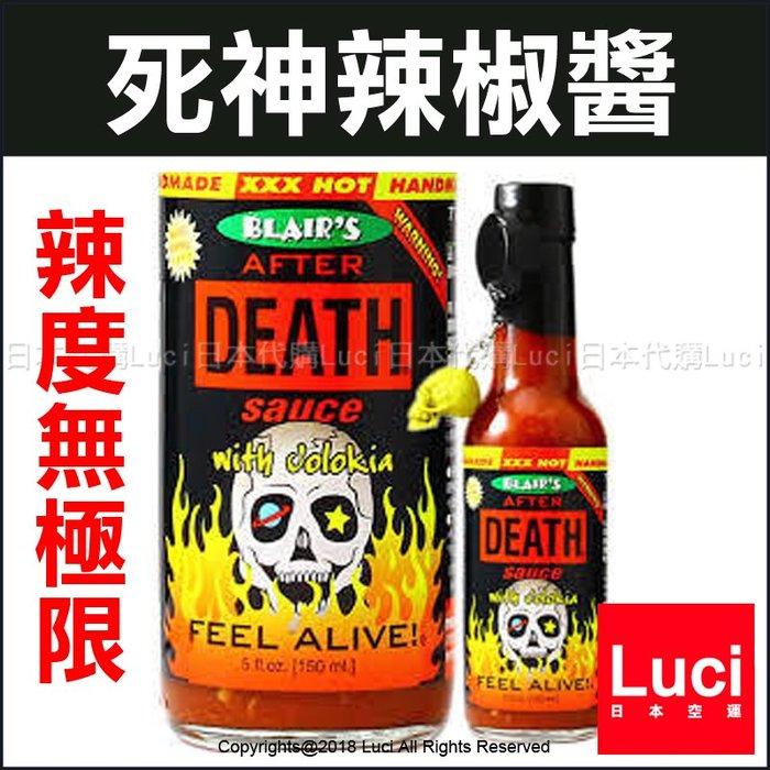 AFTER DEATH 死神辣椒醬 150ml 暗黑料理 美食辣醬 唐辛子 噴火辣度 辣度無極限 LUCI日本代購