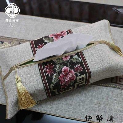 中式棉麻禪意抽紙盒茶幾客廳創意