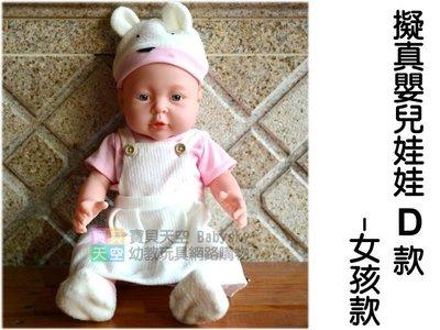 ◎寶貝天空◎【擬真嬰兒娃娃D款-女孩款】保母娃娃/褓姆娃娃/洗澡娃娃/心肺復甦術學習/仿真嬰兒,幼保考試