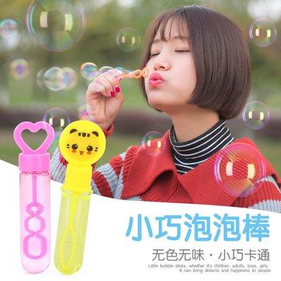 hello小店-兒童迷你吹泡泡棒玩具 小小號泡泡棒棒糖管擺地攤吹泡泡水補充液#兒童玩具#泡泡機#吹泡泡#