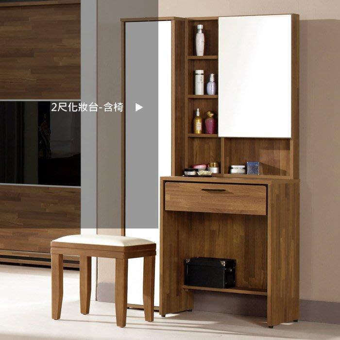 新悅傢俱訂製工廠/cnc加工訂做家具 18-4-051-5 洛爾納耐磨木紋2尺化妝台/鏡台-含椅