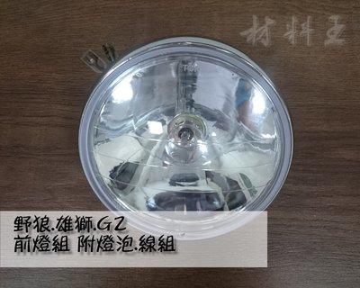 材料王*野狼.雄獅.G2 大燈組.前燈組(含燈泡.線組)*